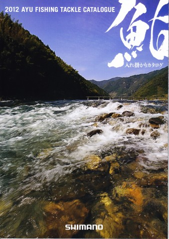 シマノ鮎カタログの写真