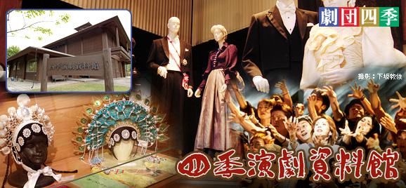 四季演劇資料館の写真