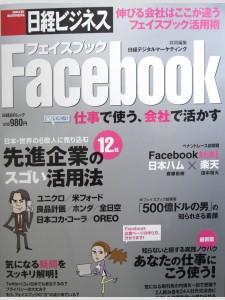 facebookの研究本の写真