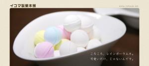 イコマ製菓本舗のレインボーラムネの写真