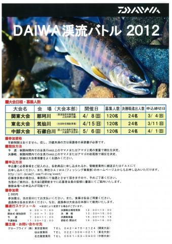 DAIWA渓流バトル2012